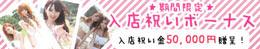 船橋|千葉|錦糸町の高収入風俗アルバイト【キャンパスサミットグループ】[入店祝いボーナス]