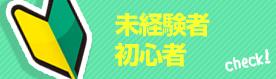 船橋|千葉|錦糸町の高収入風俗アルバイト【キャンパスサミットグループ】【初心者・未経験の方へ】