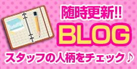 店長・スタッフ ブログ