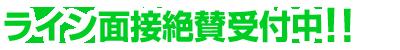 船橋|千葉|錦糸町|渋谷の高収入風俗アルバイト【キャンパスサミットグループ】【ライン面接絶賛受付中!!】