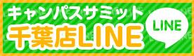 船橋|千葉|錦糸町|渋谷の高収入風俗アルバイト【キャンパスサミットグループ】【千葉店LINEで手軽に簡単応募♪】