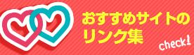 船橋|千葉|錦糸町|渋谷の高収入風俗アルバイト【キャンパスサミットグループ】【おすすめリンク集】