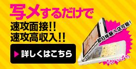 船橋|千葉|錦糸町の高収入風俗アルバイト【キャンパスサミットグループ】【クイック面接について】