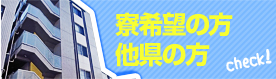船橋|千葉|錦糸町|渋谷の高収入風俗アルバイト【キャンパスサミットグループ】【他県の方、寮希望の方へ】