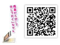 船橋|千葉|錦糸町の高収入風俗アルバイト【キャンパスサミットグループ】【クイックの流れ3】
