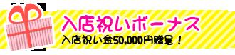船橋|千葉|錦糸町の高収入風俗アルバイト【キャンパスサミットグループ】【入店祝いボーナス】