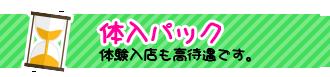 船橋|千葉|錦糸町の高収入風俗アルバイト【キャンパスサミットグループ】【体入パック】