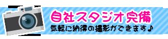 船橋|千葉|錦糸町の高収入風俗アルバイト【キャンパスサミットグループ】【自社スタジオ完備】