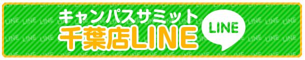船橋|千葉|錦糸町|渋谷の高収入風俗アルバイト【キャンパスサミットグループ】【千葉店LINEで応募はこちら】