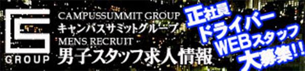 船橋|千葉|錦糸町|渋谷の高収入風俗アルバイト【キャンパスサミットグループ】【男性スタッフ 求人情報】