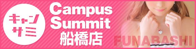 船橋|千葉|錦糸町の高収入風俗アルバイト【キャンパスサミットグループ】【キャンパスサミット船橋店】