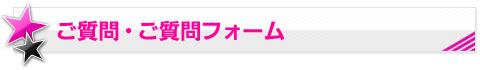 船橋|千葉|錦糸町の高収入風俗アルバイト【キャンパスサミットグループ】【ご質問・ご応募フォーム!】