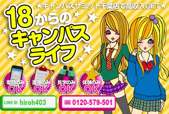 船橋|千葉|錦糸町の高収入風俗アルバイト【キャンパスサミットグループ】【キャンパスサミット千葉店】