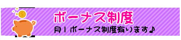 船橋|千葉|錦糸町の高収入風俗アルバイト【キャンパスサミットグループ】【ボーナス制度】