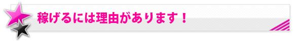 船橋|千葉|錦糸町|渋谷の高収入風俗アルバイト【キャンパスサミットグループ】【稼げるには理由があります!】