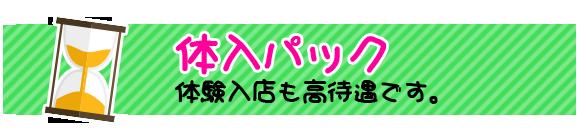 船橋|千葉|錦糸町|渋谷の高収入風俗アルバイト【キャンパスサミットグループ】【体入パック】