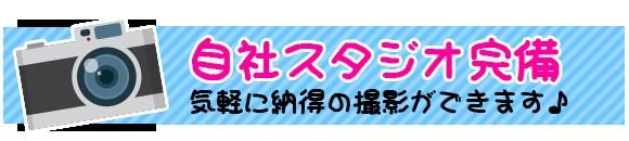 船橋|千葉|錦糸町|渋谷の高収入風俗アルバイト【キャンパスサミットグループ】【自社スタジオ完備】